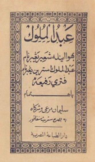 Syair Abdul Muluk - Cover