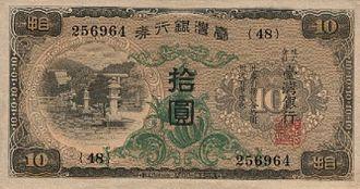 Taiwanese yen - 1932 ten-yen banknote