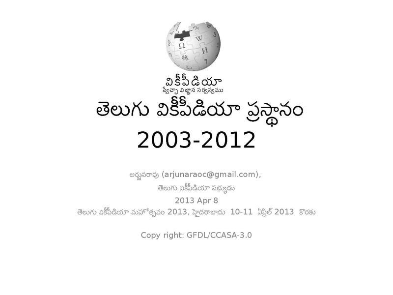 File:Telugu Wikipedia - Overview 2003-2012.pdf
