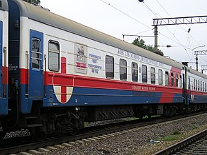 Health care - Image: Terapevt Mudrov train