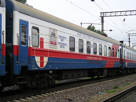 A mobile clinic used to provide health care at remote railway stations Terapevt Mudrov train.JPG