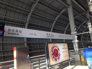 Yangwuzhuang station