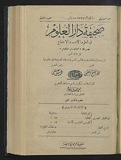 <i>Sahifat Dar al-Ulum</i> (magazine)