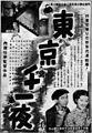Tokyo Sen-ichi-ya 1938 ad.jpg