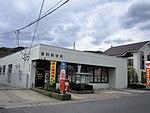 Toyono Post office (Nagano).jpg