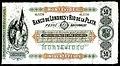 URU-S238r-Banco de Londres y Rio de la Plata-50 Pesos (1872, uniface).jpg