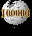 Urdu Wikipedia logo3.png
