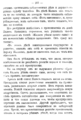 V.M. Doroshevich-Collection of Works. Volume IX. Court Essays-215.png
