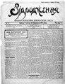 Vidrodzhennia 1918 009.pdf
