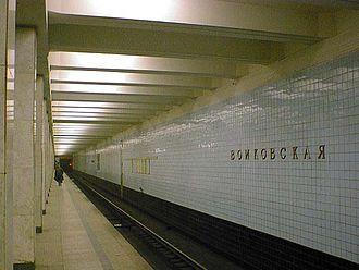 Voykovskaya (Moscow Metro) - Platform