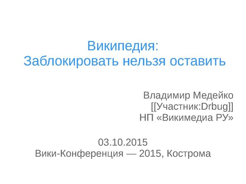 File:WMRU-20151003-Talk-WK2015Kostroma-WPToBlockImpossibleToKeep.pdf