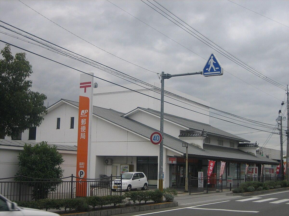 中央 マリンピア 徳島 分室 局 郵便