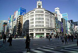 Wako (retailer) - Image: Wako 1000