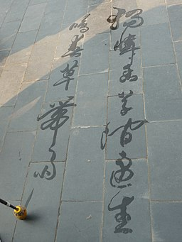 Water calligraphy Peking 03