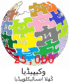Wikipedia-25000-pnb.png