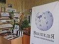 Wikiworkshop in Vovchansk 2018-11-03 by Наталія Ластовець 35.jpg
