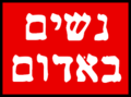 Women in Red TLV.png