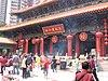 Wong Tai Sin Temple 12, Mar 06.JPG