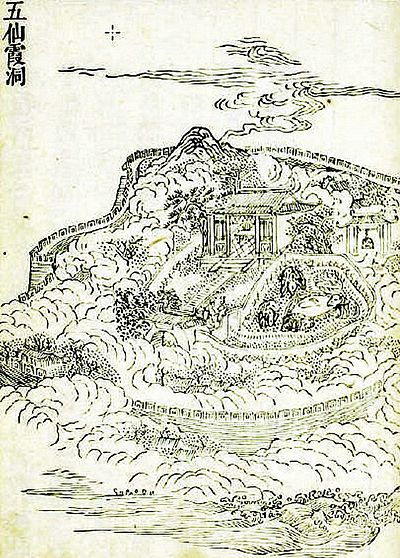 "A Qing-era portrait of the Grotto of the Five Immortals, the Taoist temple around the five stones which gave Guangzhou its nickname ""The City of Rams"". Wuxian Xiadong.jpg"