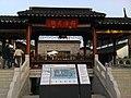 Wuzhong, Suzhou, Jiangsu, China - panoramio (291).jpg