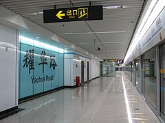 Yaohua Road Station.jpg
