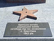 Yerestivka Brothery Grave and Monument to WW2 Warriors 02 (DSCF9837).jpg