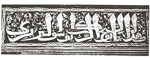 Yusuf bin Ahmad al-Kawneyn - A Plaque in Juma Mosque, Malé, Maldives, on which Yusuf bin Ahmad al-Kawneyn's name is written. Yusuf bin Ahmad al-Kawneyn was a Somali who is said to have converted Maldives in 12th century AD to Islam.