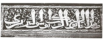 Maldives - A plaque in Juma Mosque, Malé, Maldives, on which Tabrezi's name is written. Tabrezi was a Persian who is said to have converted Maldives in 12th century AD to Islam.