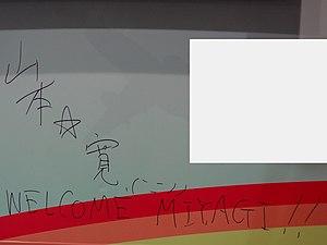 Yutaka Yamamoto - Image: Yutaka Yamamoto's signature at Taipei International Comics & Animation Festival 20160211