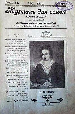 Zhurnal dlya vsekh 1901.JPG