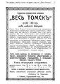 Адресно-справочная книжка «Весь Томск» на 1911-1912 гг.pdf