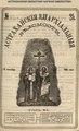Астраханские епархиальные ведомости. 1915, №25 (10 сентября).pdf