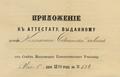 Аттестат елизаветинского института 1890 года.png
