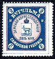 Бугульминский уезд № 12 (1899 г.).jpg