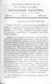 Вологодские епархиальные ведомости. 1896. №10, прибавления.pdf