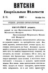 Вятские епархиальные ведомости. 1867. №19 (дух.-лит.).pdf