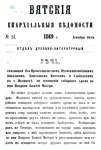 Вятские епархиальные ведомости. 1869. №24 (дух.-лит.).pdf