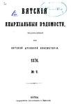Вятские епархиальные ведомости. 1876. №09 (офиц.).pdf