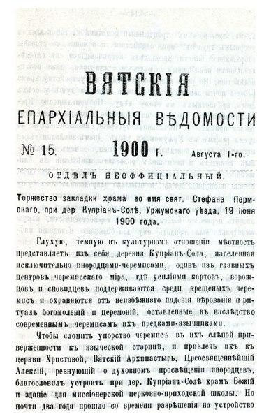 File:Вятские епархиальные ведомости. 1900. №15 (неофиц.).pdf