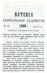 Вятские епархиальные ведомости. 1900. №15 (неофиц.).pdf