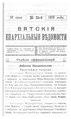 Вятские епархиальные ведомости. 1915. №25.pdf