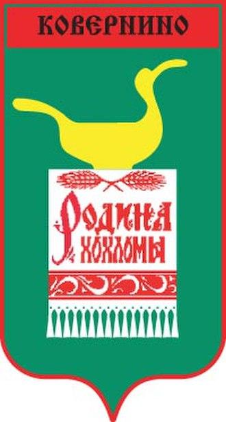 Koverninsky District - Image: Герб Ковернинского района Нижегородской области