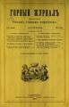 Горный журнал, 1879, №04 (апрель).pdf