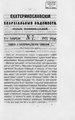 Екатеринославские епархиальные ведомости Отдел неофициальный N 7 (1 апреля 1877 г).pdf