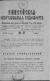 Енисейские епархиальные ведомости. 1910. №09.pdf