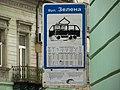 Знак трамвайної зупинки Зелена Львів.JPG