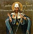 Икона Cвятителя Димитрия, митрополита Ростовского.jpg