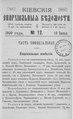 Киевские епархиальные ведомости. 1899. №12. Часть офиц.pdf