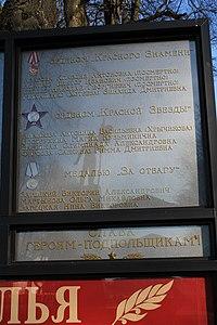 Людиново Памятник комсомольцам 10.JPG