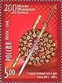 Марка России 2006г №1086-Государственный меч и щит. Конец XVII в.; XVIII в.jpg